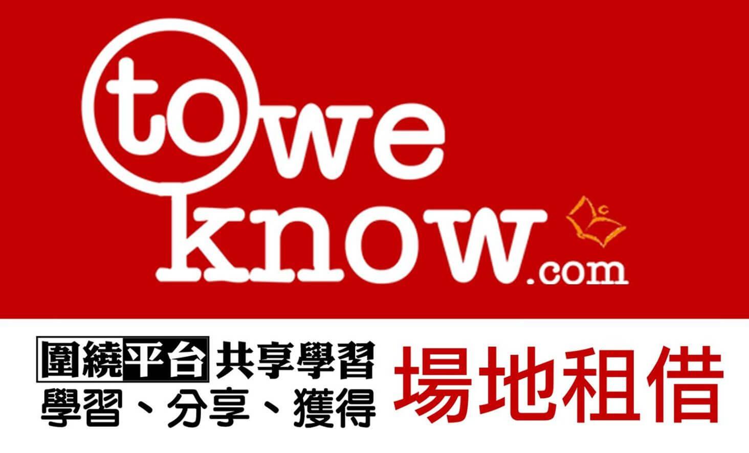 TowWeKnow卓越商務中心