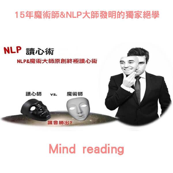 nlp腦力開發