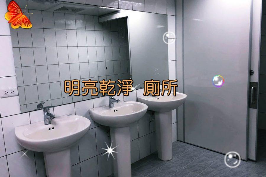 乾淨洗手間